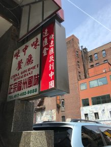 Chinatown Storefront - 2