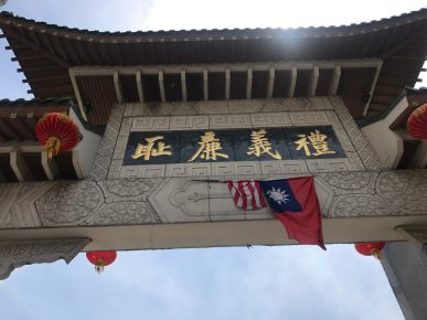 Chinatown Entrance - 1