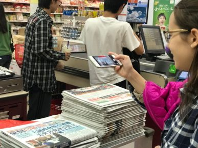 Chinatown Newspaper - 1